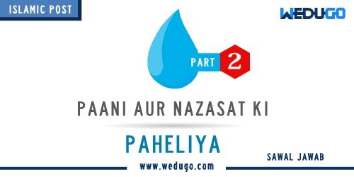 Paani Aur Nazasat Ki Paheliya Sawal Jawab Part 2