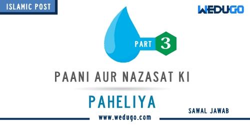 Paani Aur Nazasat Ki Paheliya Sawal Jawab Part 3